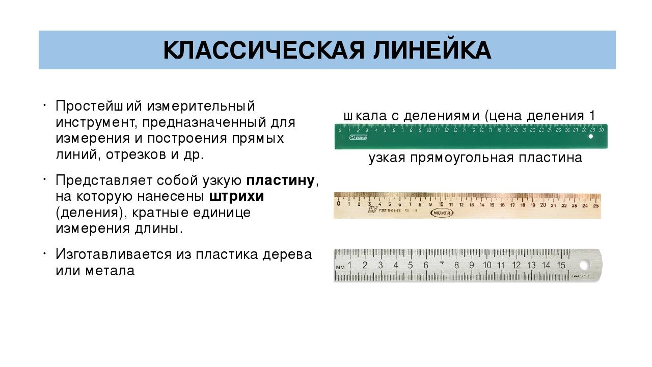 КЛАССИЧЕСКАЯ ЛИНЕЙКА Простейший измерительный инструмент, предназначенный для...
