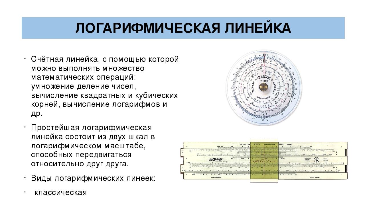 ЛОГАРИФМИЧЕСКАЯ ЛИНЕЙКА Счётная линейка, с помощью которой можно выполнять мн...