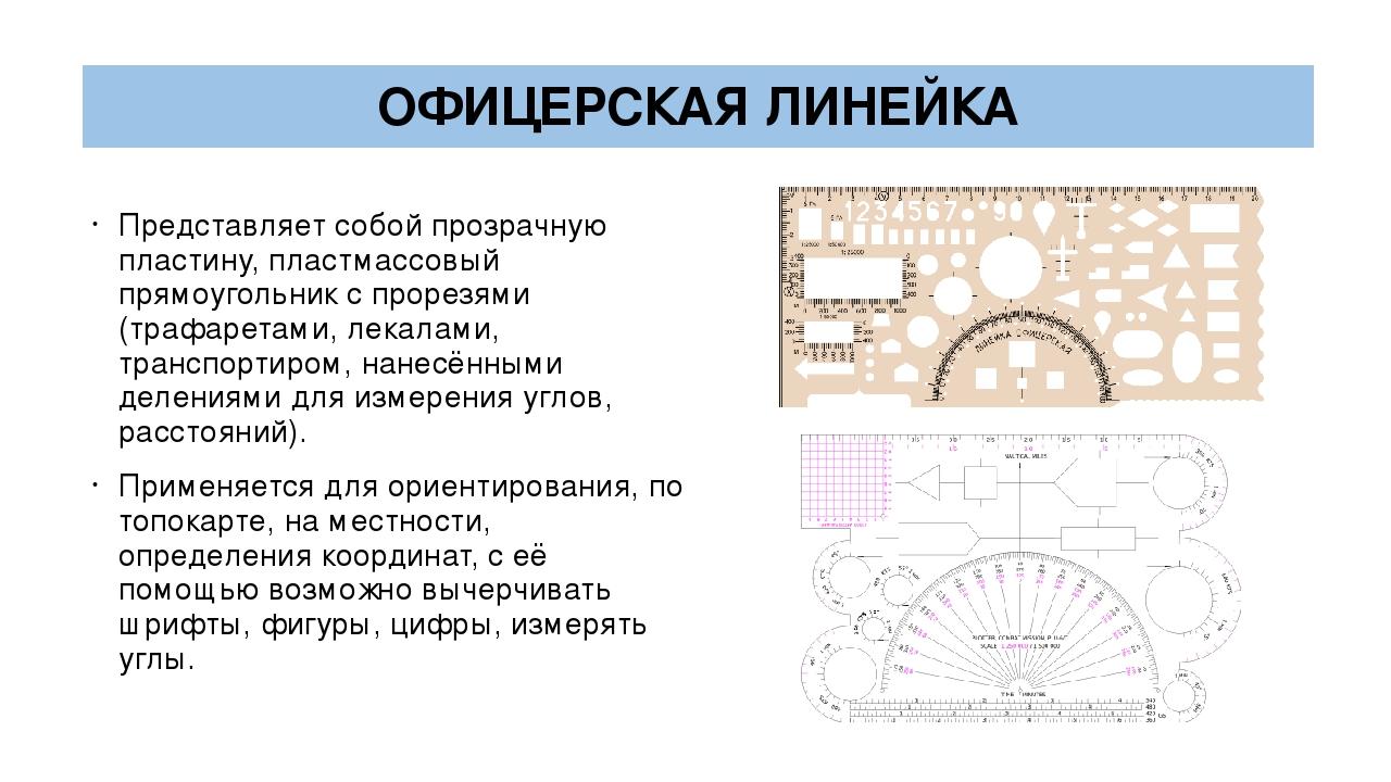 ОФИЦЕРСКАЯ ЛИНЕЙКА Представляет собой прозрачную пластину, пластмассовый прям...