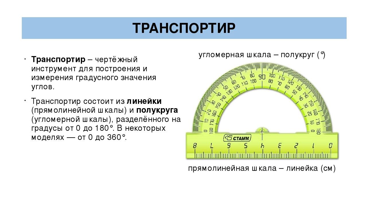 ТРАНСПОРТИР Транспортир – чертёжный инструмент для построения и измерения гра...