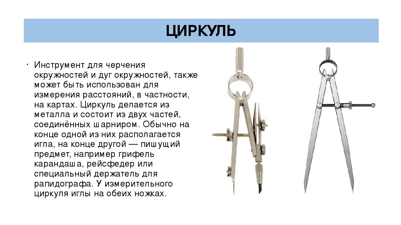 ЦИРКУЛЬ Инструмент для черчения окружностей и дуг окружностей, также может бы...