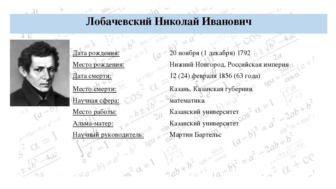 Лобачевский Николай Иванович НАУЧНАЯ ДЕЯТЕЛЬНОСТЬ 1811 год – окончил универси...