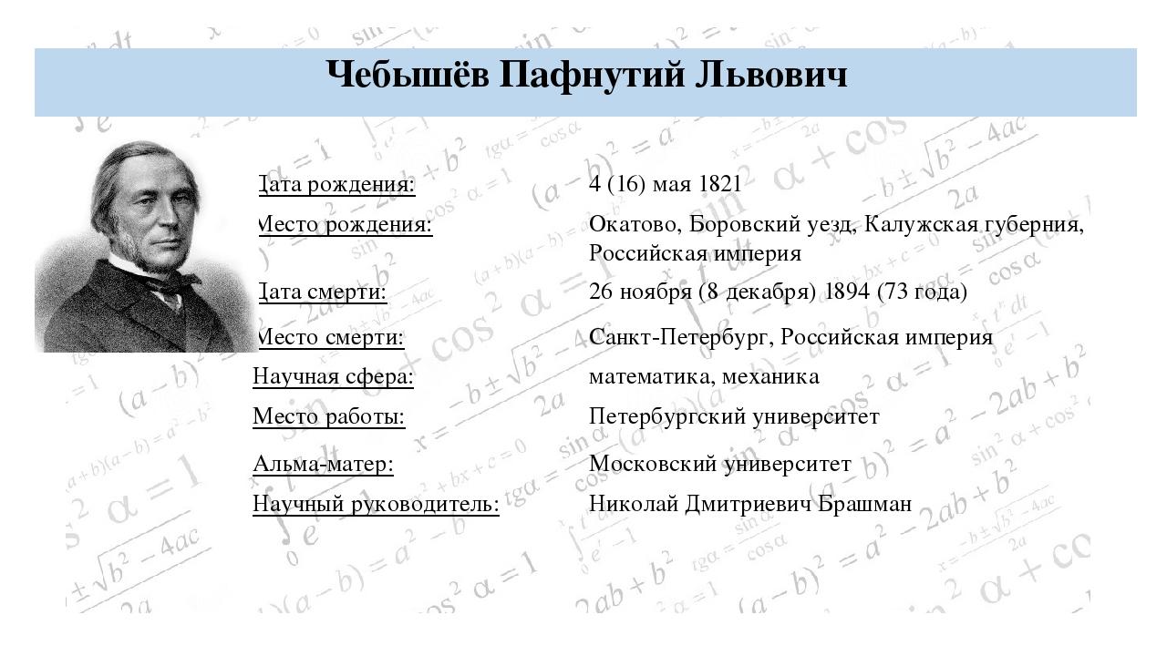 Ковалевская Софья Андреевна БИОГРАФИЯ: Дата рождения: 3 (15) января 1850 Мест...