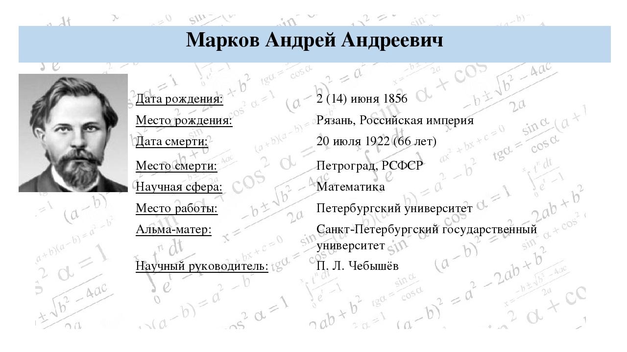 Ляпунов Александр Михайлович БИОГРАФИЯ: Дата рождения: 25 мая (6 июня) 1857 М...