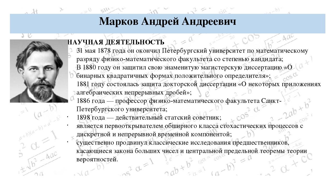 Ляпунов Александр Михайлович НАУЧНАЯ ДЕЯТЕЛЬНОСТЬ в 1881 году были опубликова...