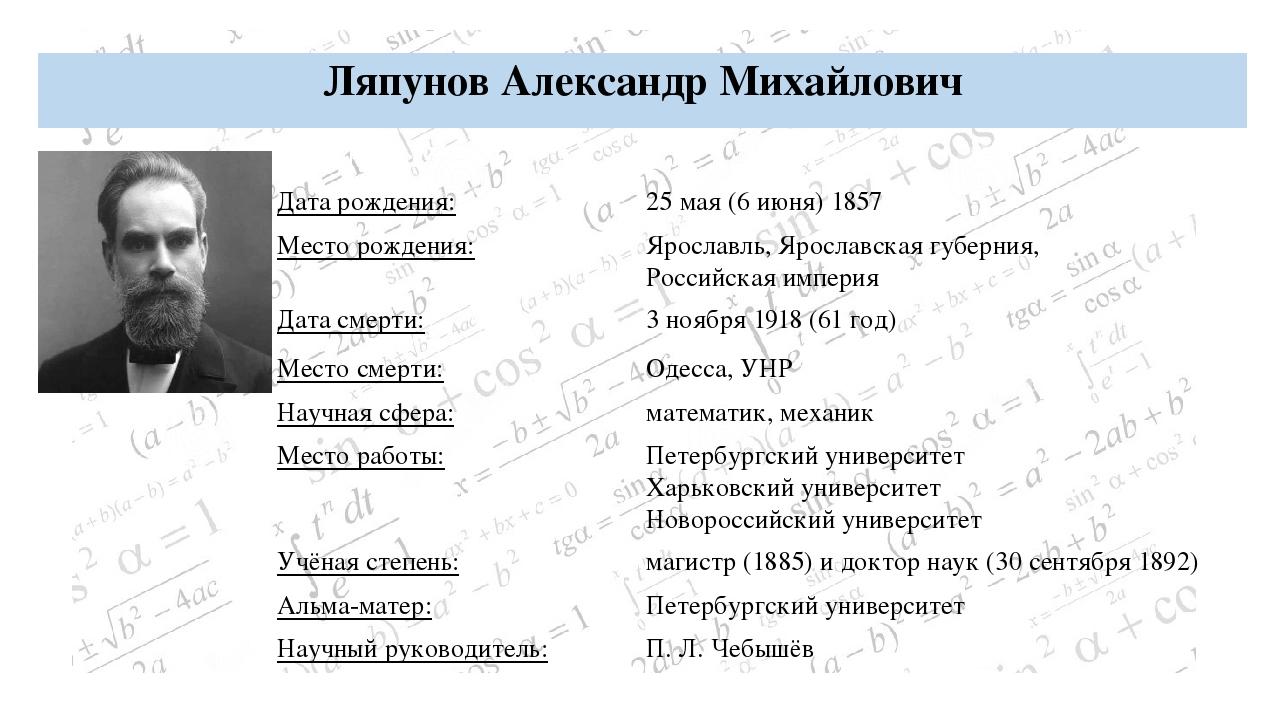 Лузин Николай Николаевич БИОГРАФИЯ: Дата рождения: 9 декабря 1883 Место рожде...