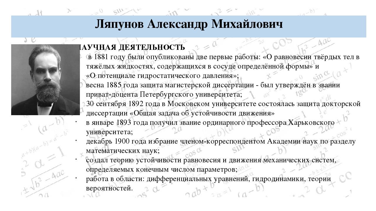 Лузин Николай Николаевич НАУЧНАЯ ДЕЯТЕЛЬНОСТЬ 1912 год – первый значительный...