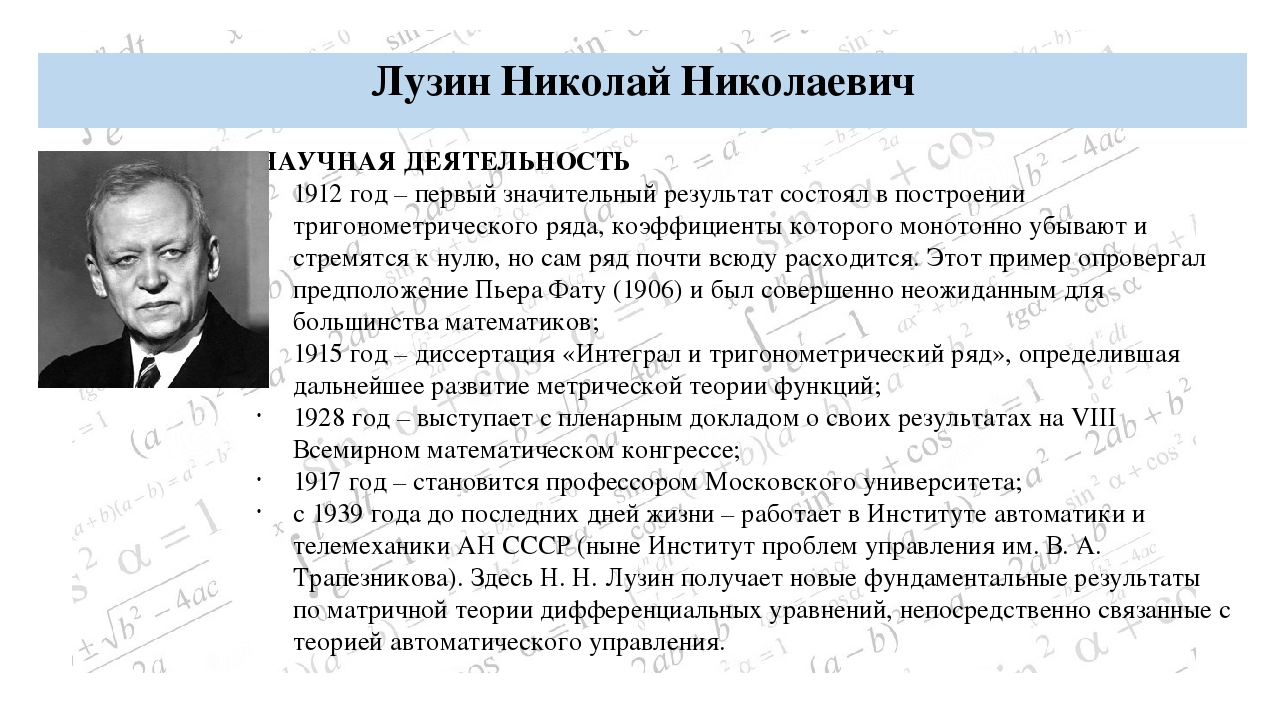 Колмогоров Андрей Николаевич НАУЧНАЯ ДЕЯТЕЛЬНОСТЬ 1921 год – делает первый на...