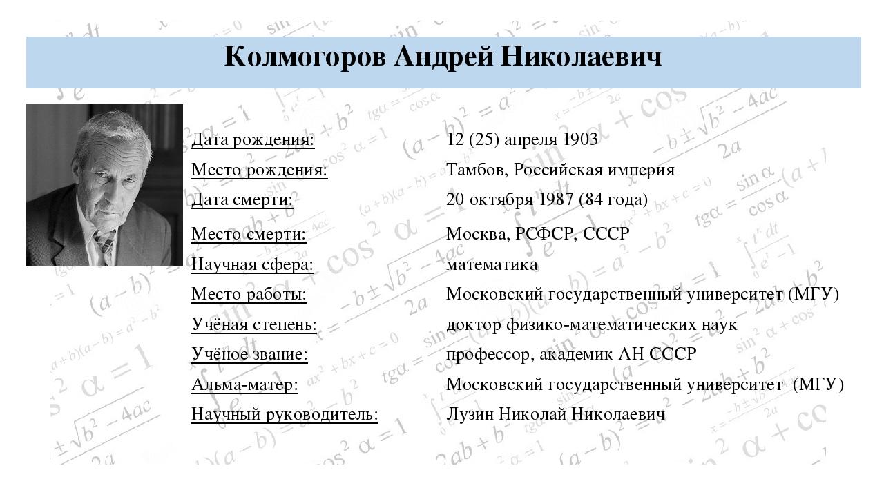 Арнольд Владимир Игоревич БИОГРАФИЯ: Дата рождения: 12 июня 1937 Место рожден...