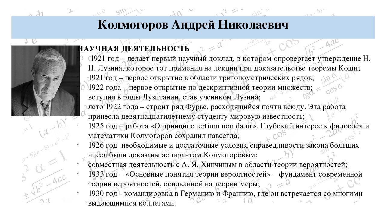 Арнольд Владимир Игоревич НАУЧНАЯ ДЕЯТЕЛЬНОСТЬ 1957 год показал, что любая не...
