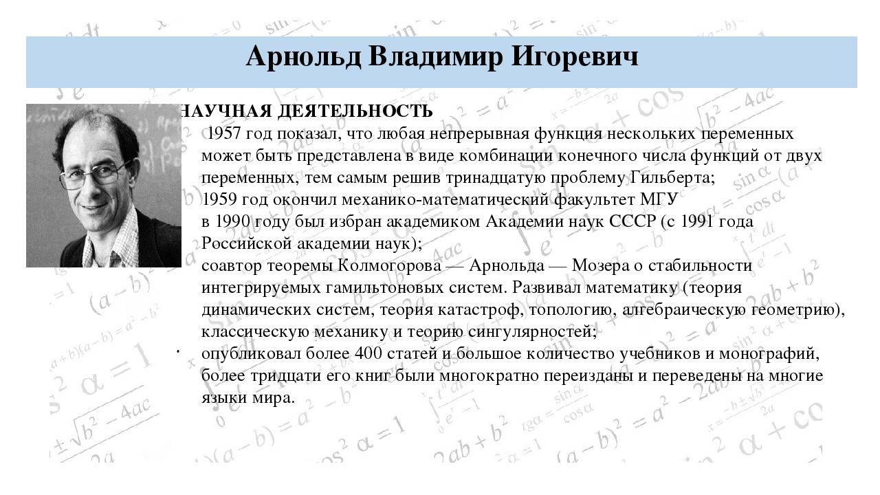 Вклад великих русских математиков в мировую науку советская математическая шк...