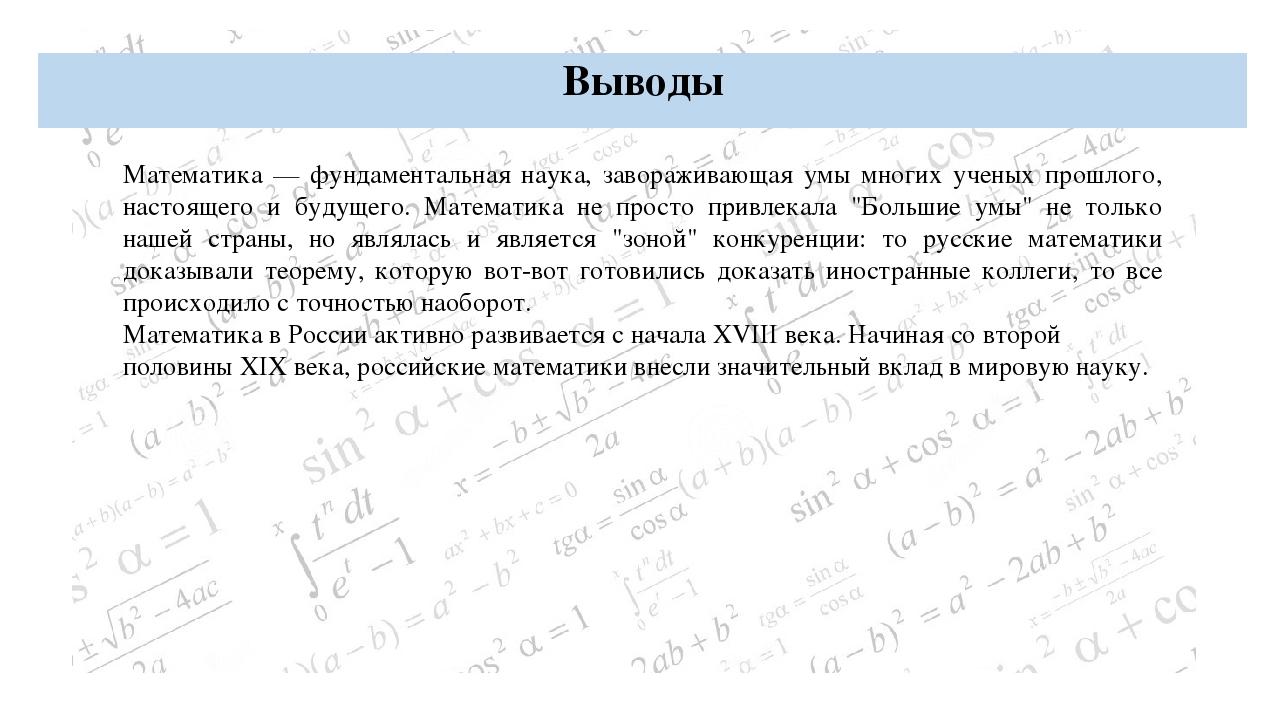 """Заключение Использование в курсе предмета """"Математика"""" исторических фактов: п..."""