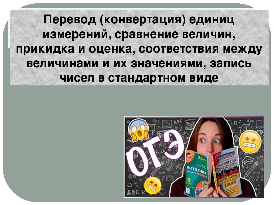 Перевод (конвертация) единиц измерений, сравнение величин, прикидка и оценка,...