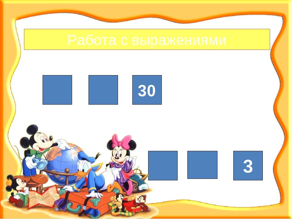 Работа с выражениями 30 3 Х = : =