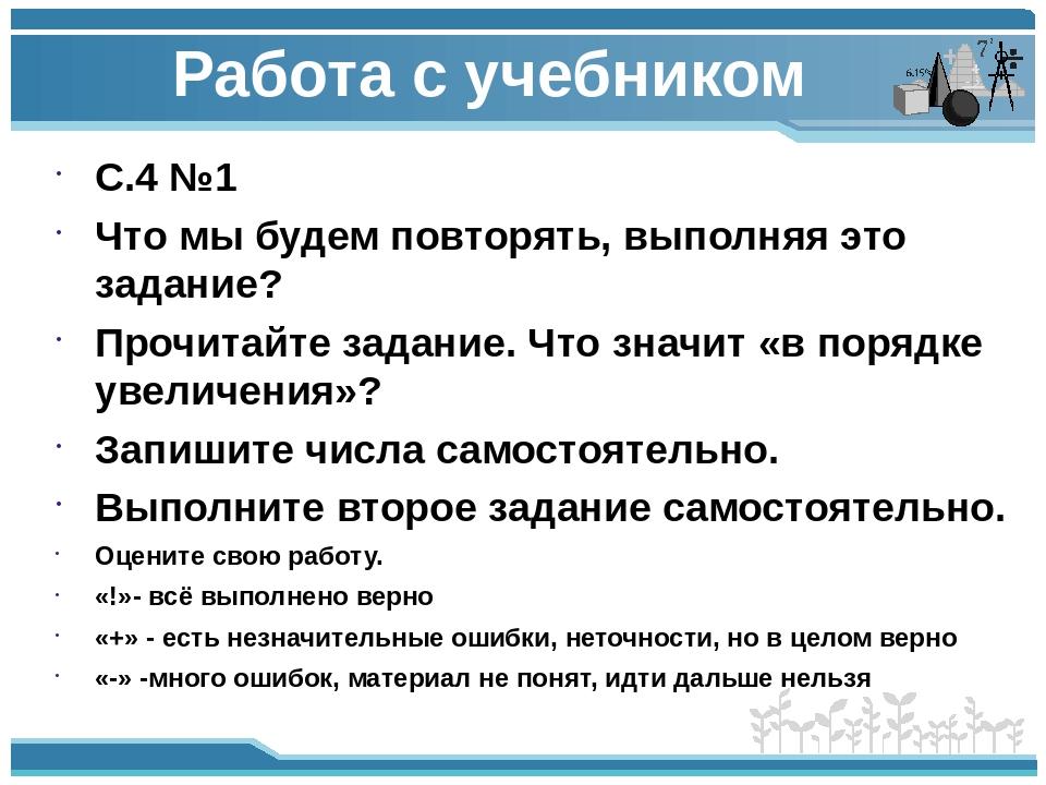 Работа с учебником С.4 № 4 Прочитайте задачу. Назовите условие задачи. Прочит...