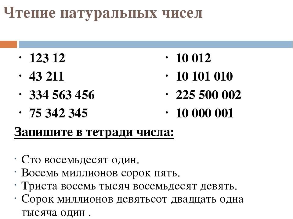 Чтение натуральных чисел 123 12 43 211 334 563 456 75 342 345 10 012 10 101 0...