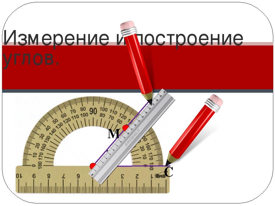 Измерение и построение углов. С К М