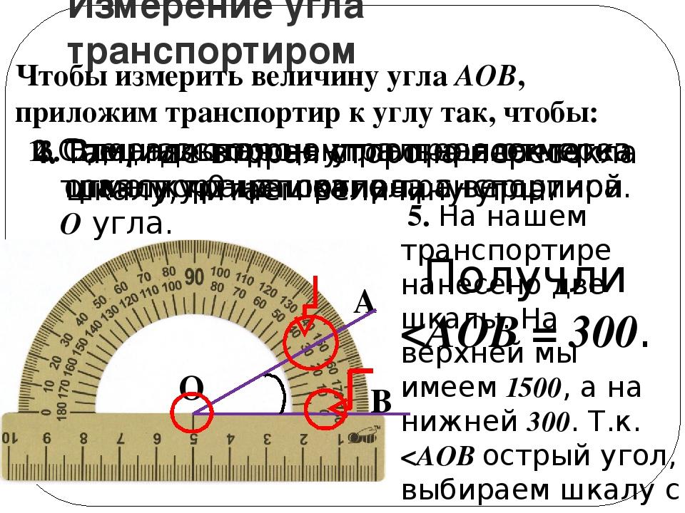 Измерение угла транспортиром Чтобы измерить величину угла АОВ, приложим транс...
