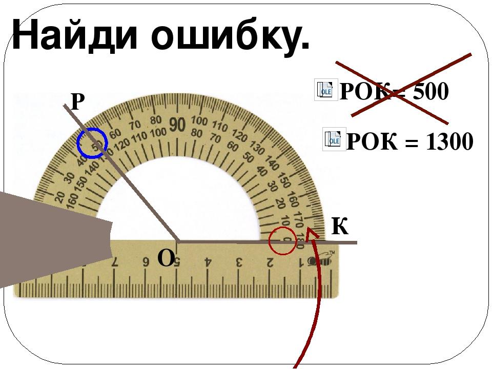 Р К О Найди ошибку. РОК= 500 РОК = 1300