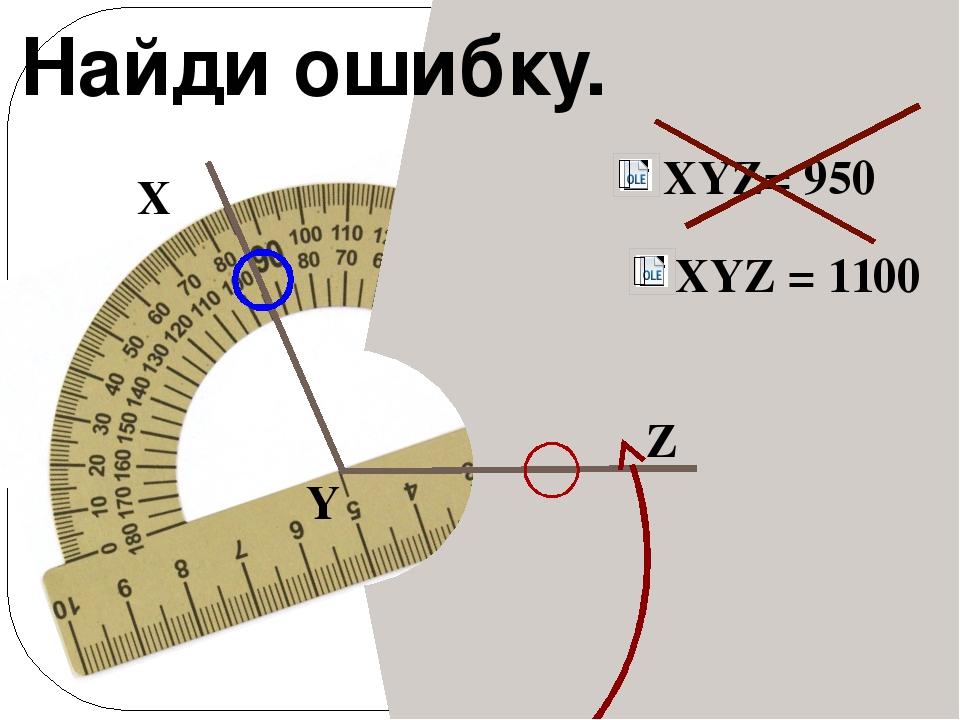 X Z Y Найди ошибку. XYZ= 950 XYZ = 1100