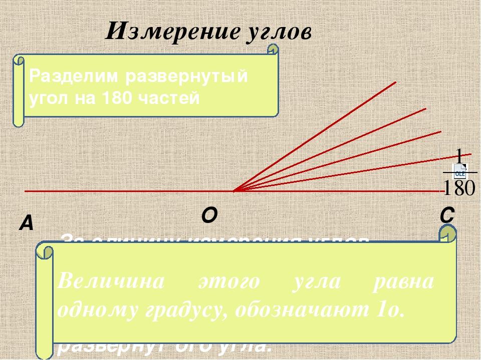 А О С За единицу измерения углов принимается угол, составляющий одну стовосьм...