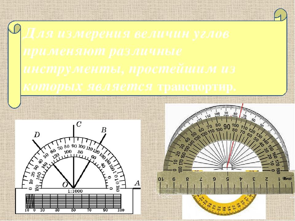 Для измерения величин углов применяют различные инструменты, простейшим из ко...