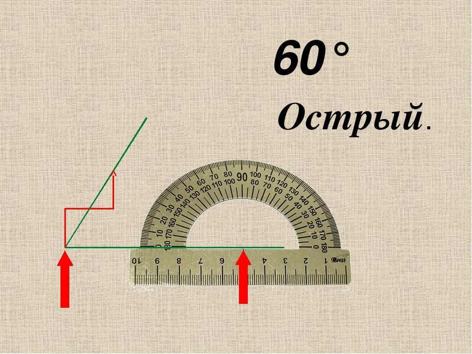 60° Острый.