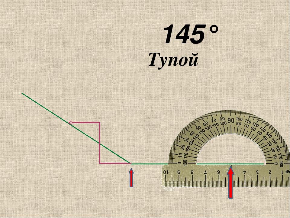 145° Тупой