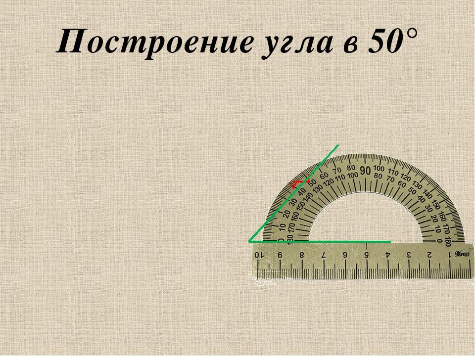 Построение угла в 50°