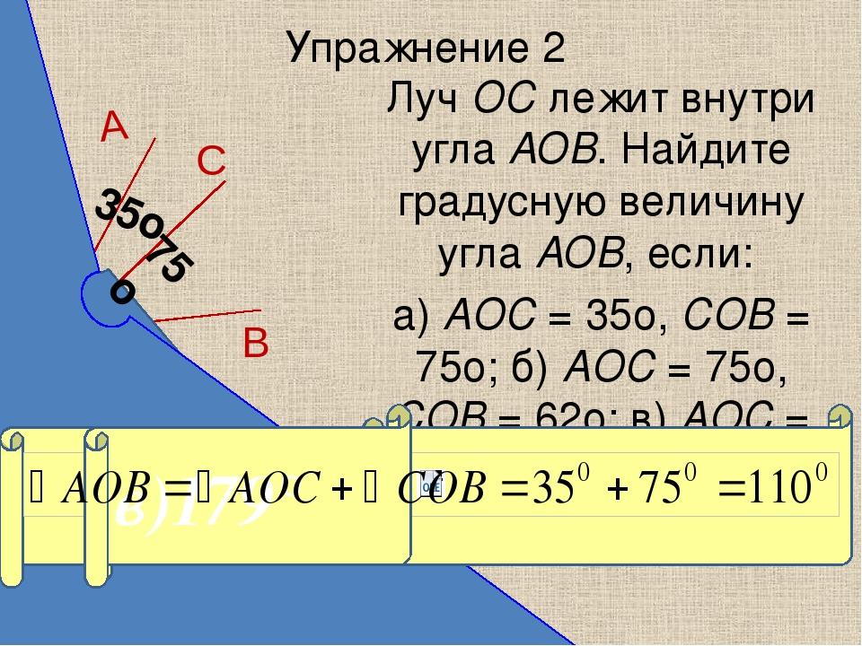 Упражнение 2 Луч ОС лежит внутри угла АОВ. Найдите градусную величину угла АО...