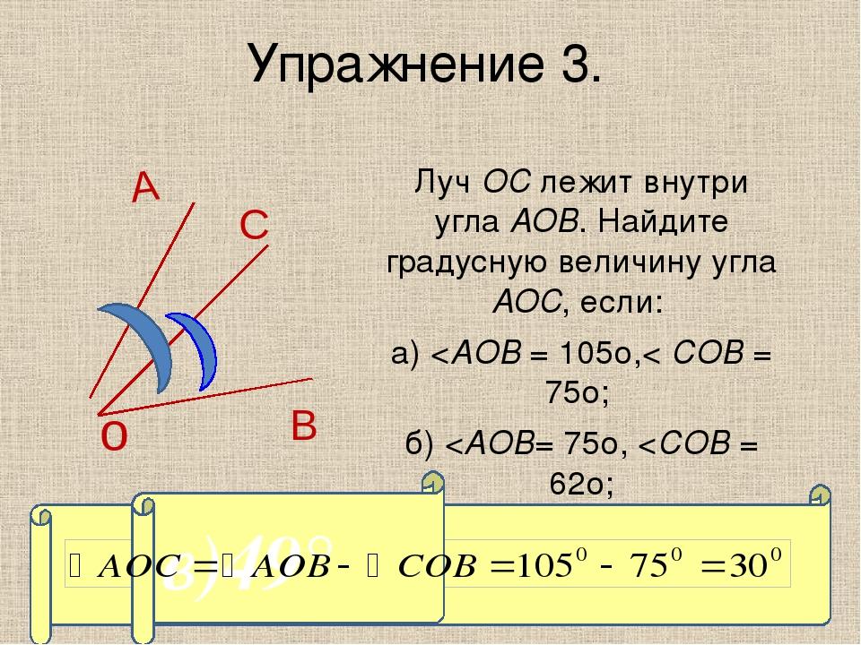 Упражнение 3. Луч ОС лежит внутри угла АОВ. Найдите градусную величину угла А...