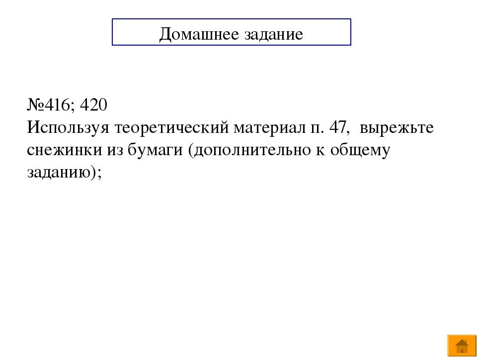 Домашнее задание №416; 420 Используя теоретический материал п. 47, вырежьте с...