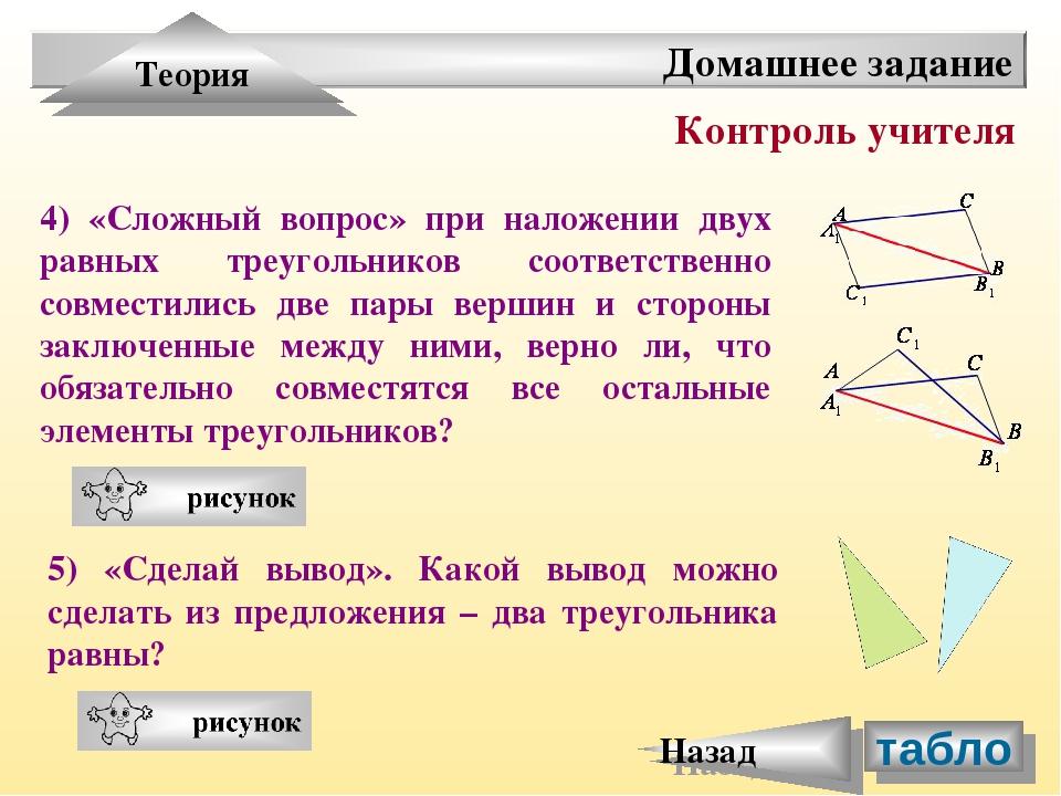 табло Домашнее задание Теория Контроль учителя 4) «Сложный вопрос» при наложе...