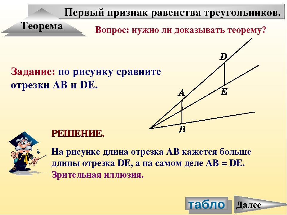 Первый признак равенства треугольников. Теорема Задание: по рисунку сравните...