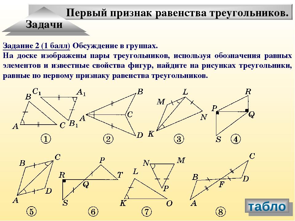 Первый признак равенства треугольников. Задачи Задание 2 (1 балл) Обсуждение...