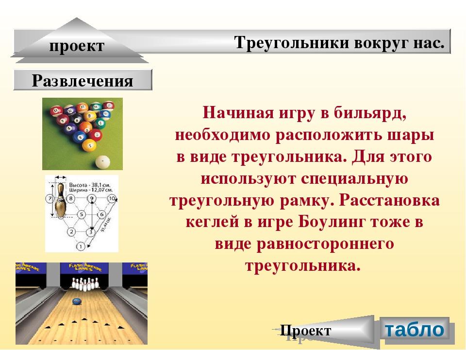 Треугольники вокруг нас. проект Развлечения Начиная игру в бильярд, необходим...