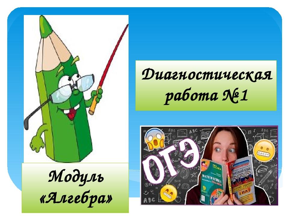 Диагностическая работа № 1 Модуль «Алгебра»