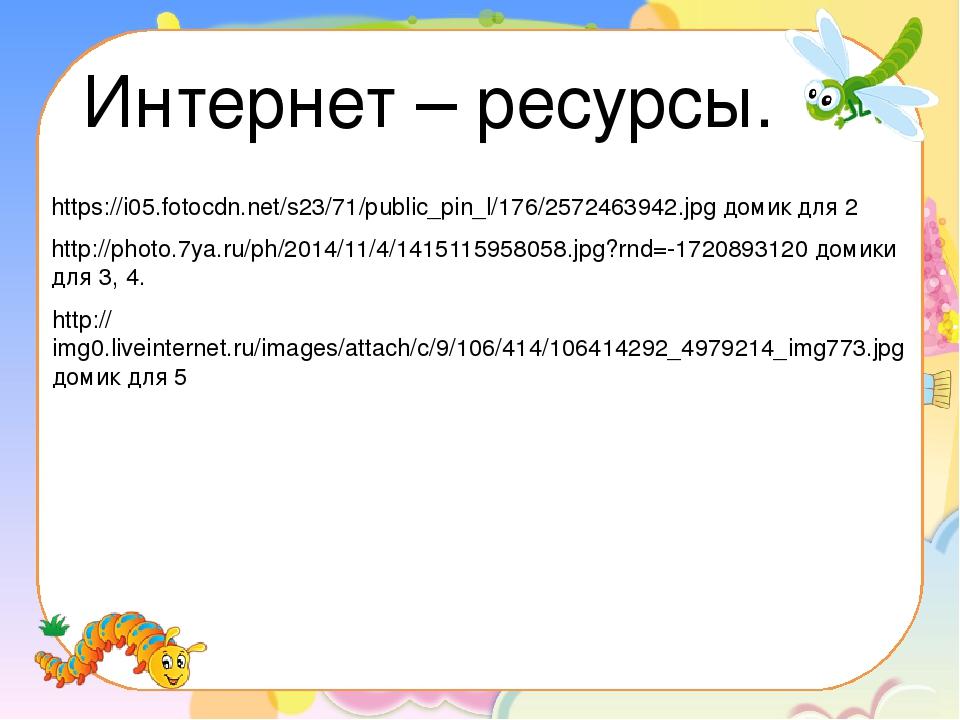 https://i05.fotocdn.net/s23/71/public_pin_l/176/2572463942.jpg домик для 2 ht...