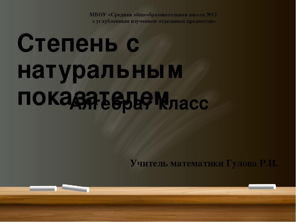 Степень с натуральным показателем Алгебра7 класс МБОУ «Средняя общеобразовате...