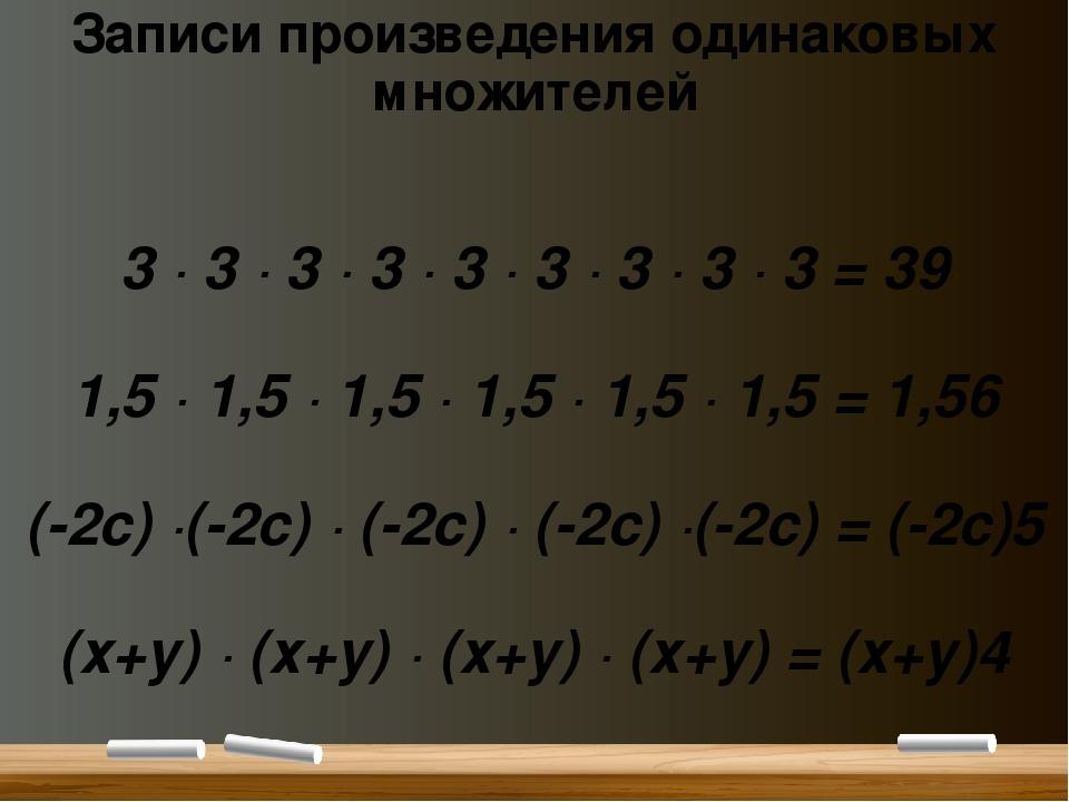 Записи произведения одинаковых множителей 3 ∙ 3 ∙ 3 ∙ 3 ∙ 3 ∙ 3 ∙ 3 ∙ 3 ∙ 3 =...