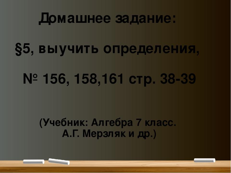 Домашнее задание: §5, выучить определения, № 156, 158,161 стр. 38-39 (Учебни...
