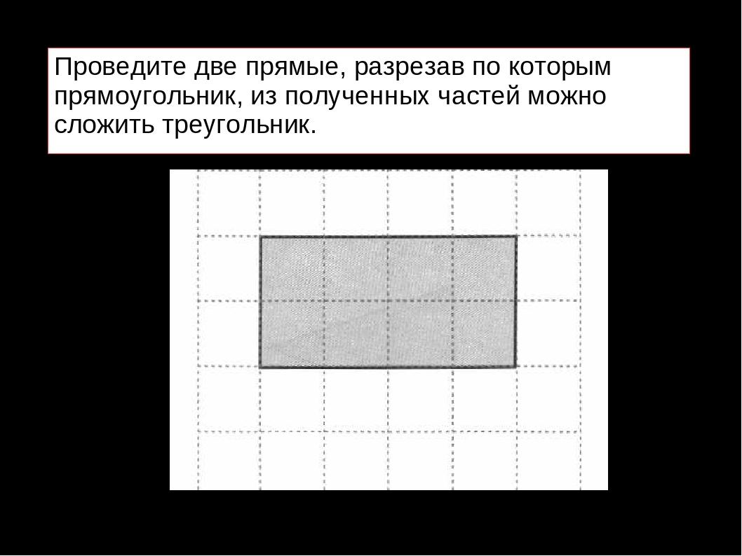 Проведите две прямые, разрезав по которым прямоугольник, из полученных частей...