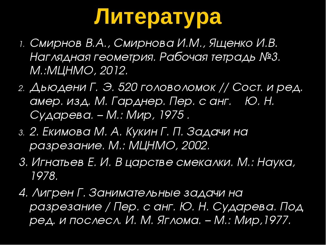 Литература Смирнов В.А., Смирнова И.М., Ященко И.В. Наглядная геометрия. Рабо...