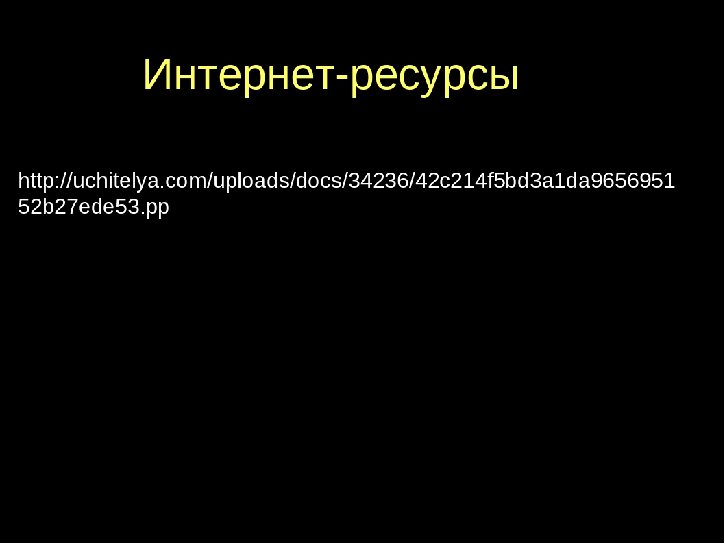 Интернет-ресурсы http://uchitelya.com/uploads/docs/34236/42c214f5bd3a1da96569...