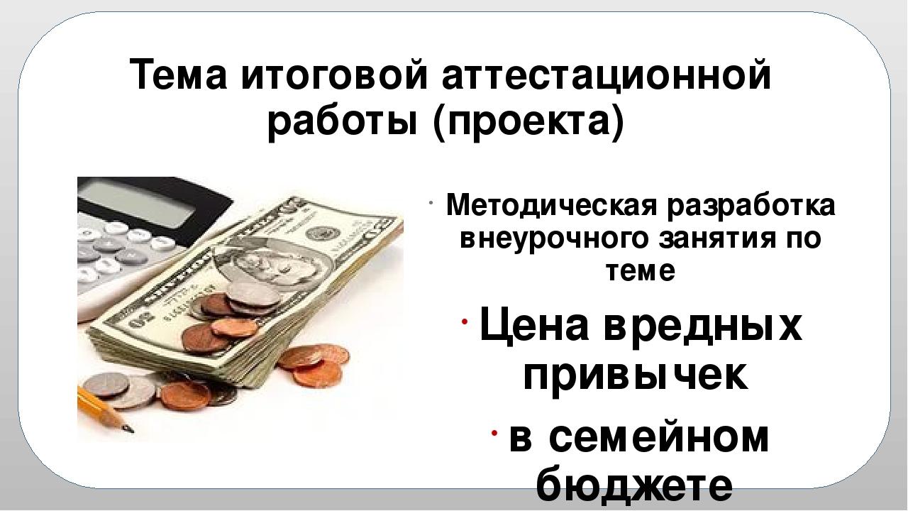 Тема итоговой аттестационной работы (проекта) Методическая разработка внеуроч...