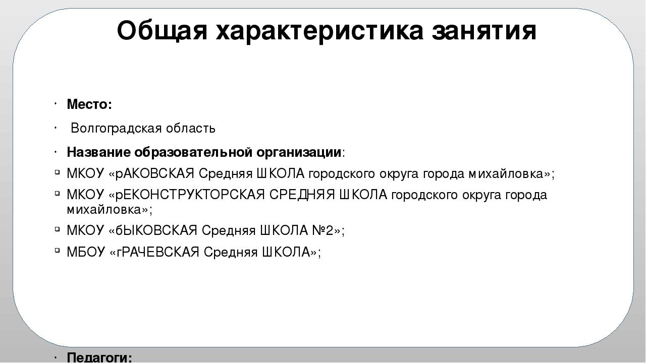 Место: Волгоградская область Название образовательной организации: МКОУ «рАКО...