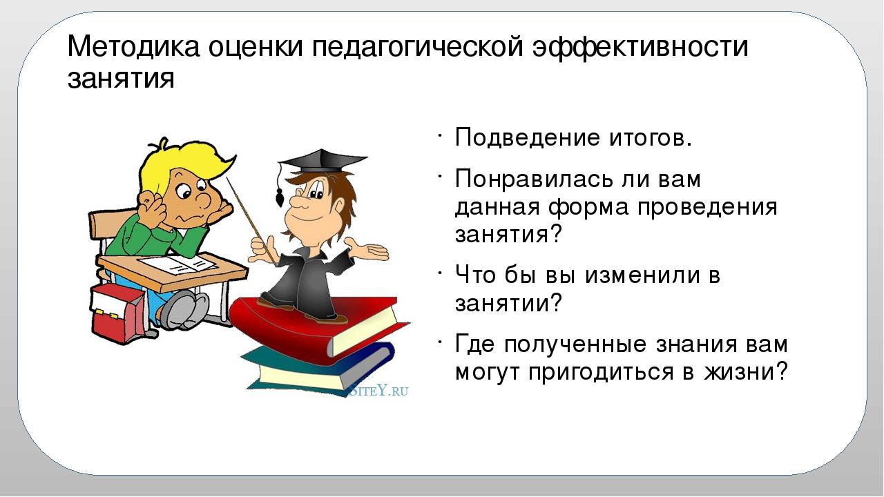 Методика оценки педагогической эффективности занятия Подведение итогов. Понра...