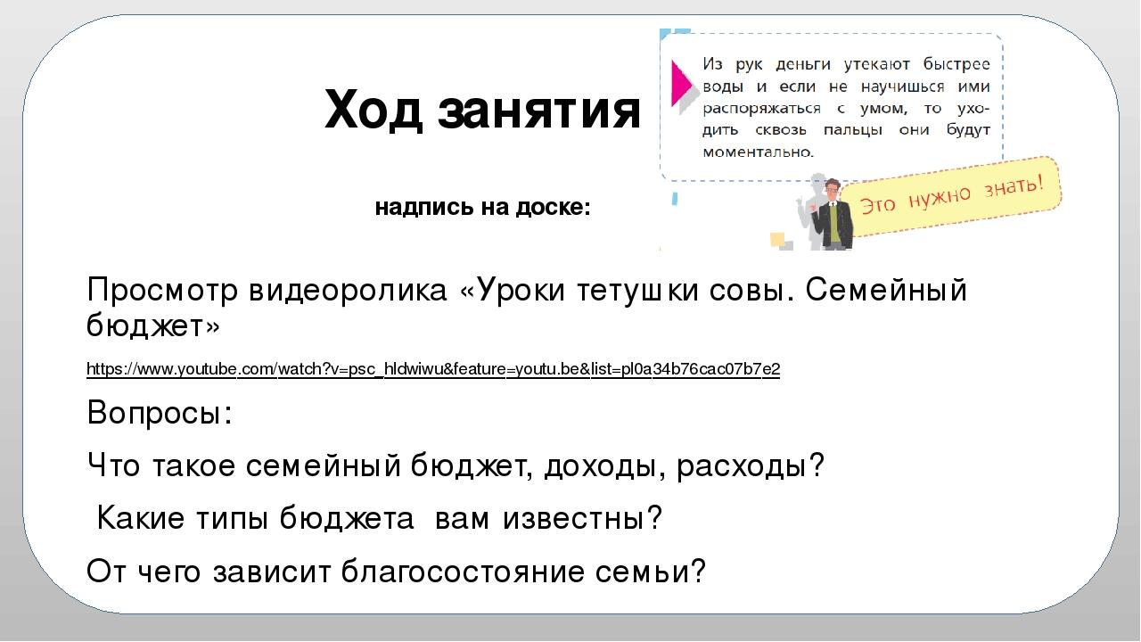 Просмотр видеоролика Ход занятия надпись на доске: Просмотр видеоролика «Урок...