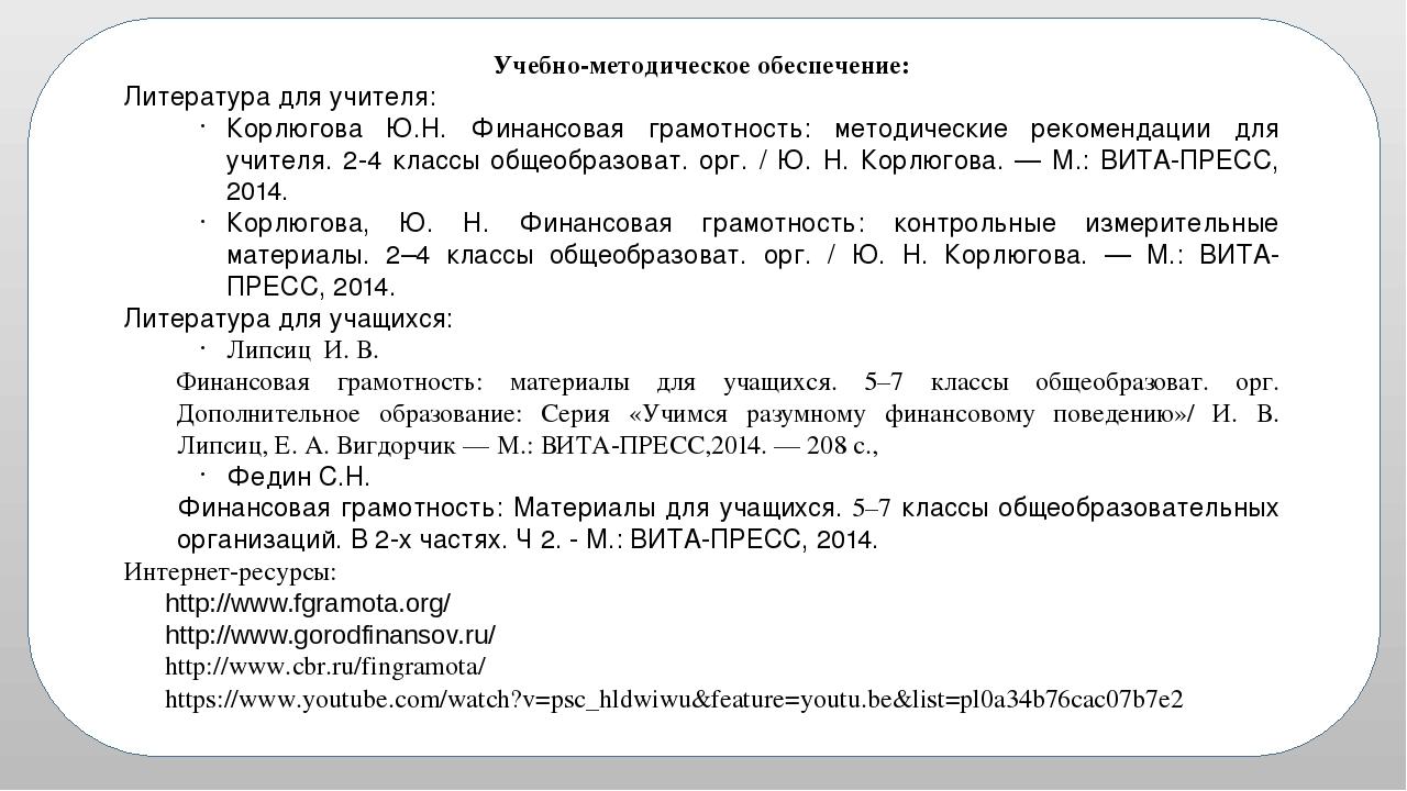 Учебно-методическое обеспечение: Литература для учителя: Корлюгова Ю.Н. Финан...