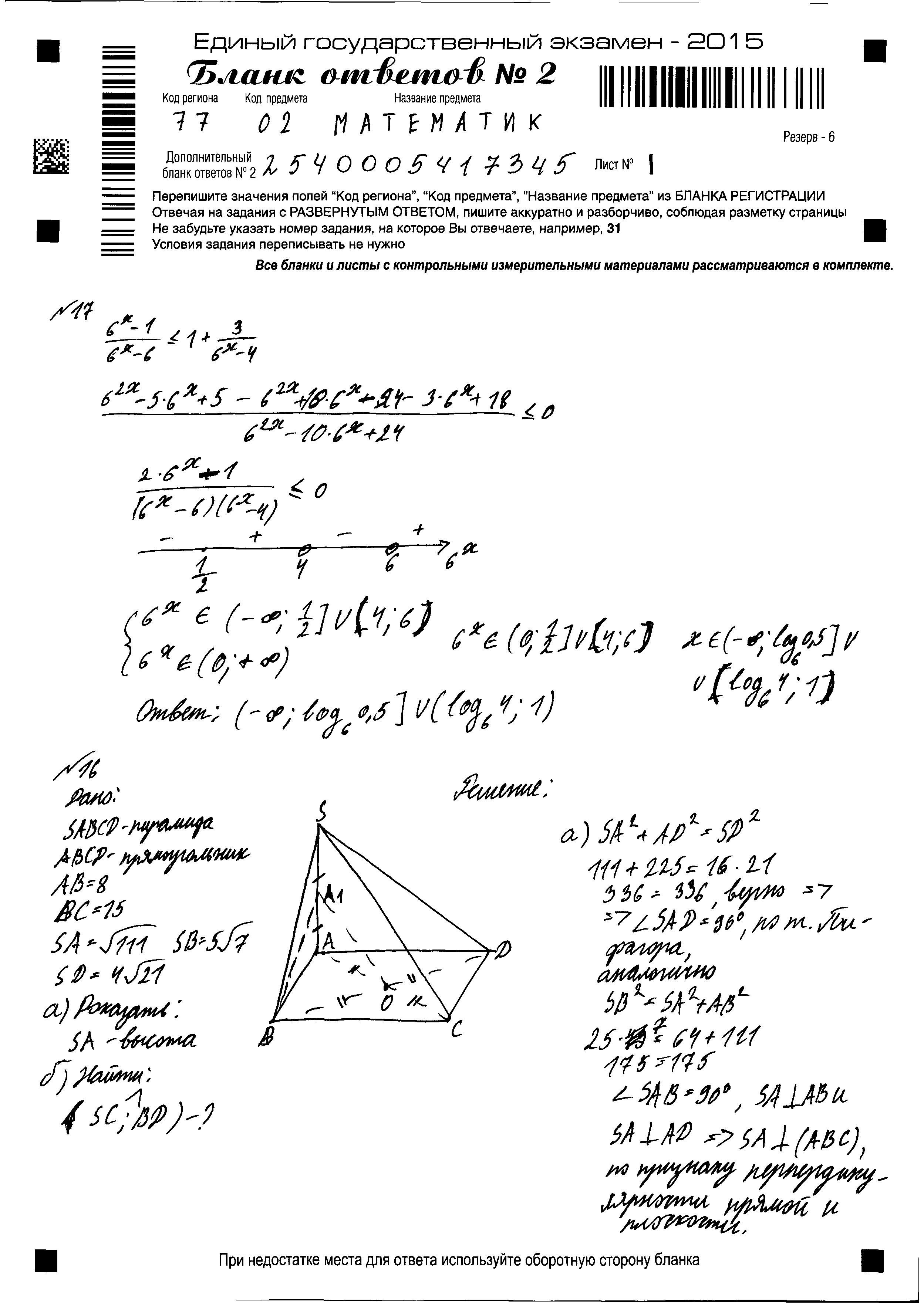 Задачи с3 по математике с решениями задачи с решением по экономике апк